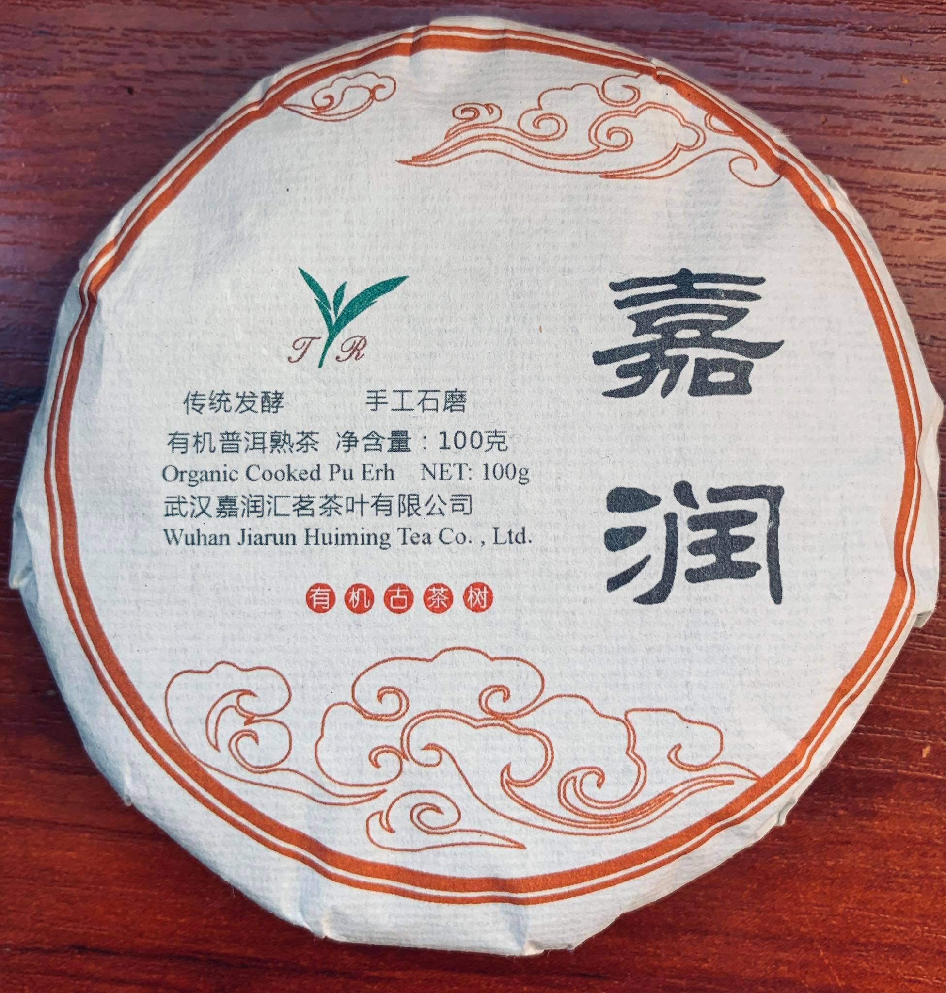 Organic Cooked Pu Erh Cake 100 g